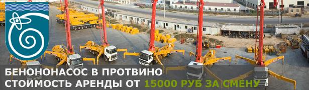 Аренда автобетононасоса в Протвино. Услуги автобетононасоса.