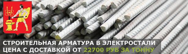 Купить строительную арматуру в Электростали с доставкой