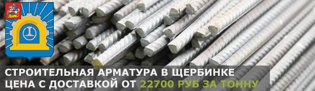 Купить строительную арматуру в Щербинке с доставкой