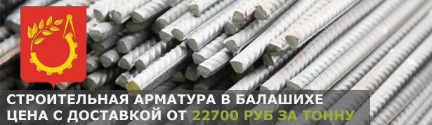 Купить строительную арматуру в Балашихе с доставкой