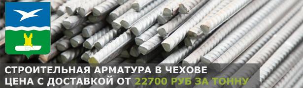 Купить строительную арматуру в Чехове с доставкой