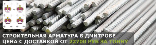 Купить строительную арматуру в Дмитрове с доставкой