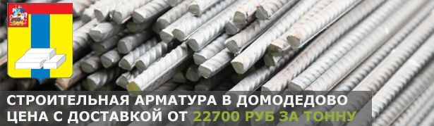 Купить строительную арматуру в Домодедово с доставкой