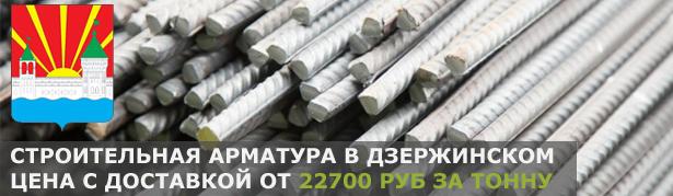 Купить строительную арматуру в Дзержинском с доставкой