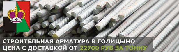 Купить строительную арматуру в Голицыно с доставкой