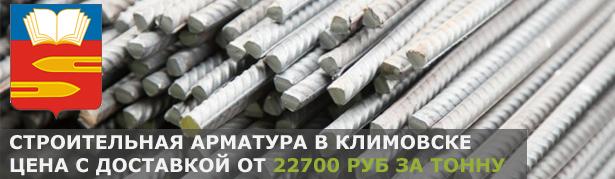 Купить строительную арматуру в Климовске с доставкой