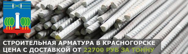 Купить строительную арматуру в Красногорске с доставкой
