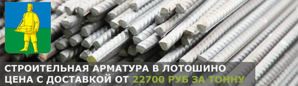 Купить строительную арматуру в Лотошино с доставкой