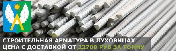 Купить строительную арматуру в Луховицах с доставкой