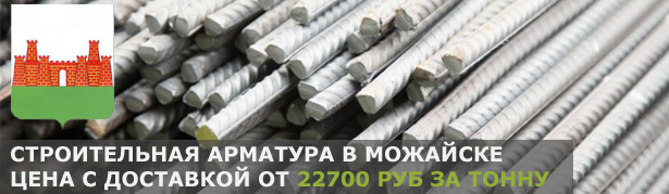 Купить строительную арматуру в Можайске с доставкой