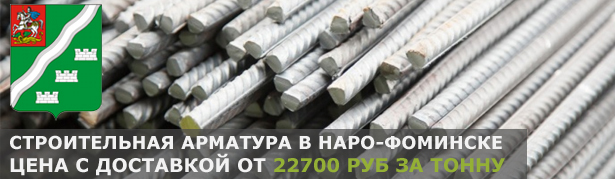 Купить строительную арматуру в Наро-Фоминске с доставкой