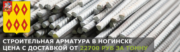 Купить строительную арматуру в Ногинске с доставкой