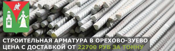 Купить строительную арматуру в Орехово-Зуево с доставкой
