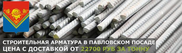 Купить строительную арматуру в Павловском Посаде с доставкой