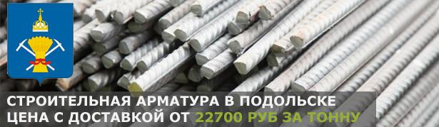 Купить строительную арматуру в Подольске с доставкой