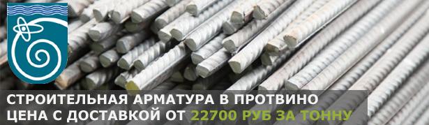 Купить строительную арматуру в Протвино с доставкой