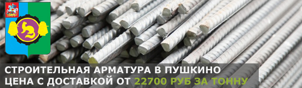 Купить строительную арматуру в Пушкино с доставкой