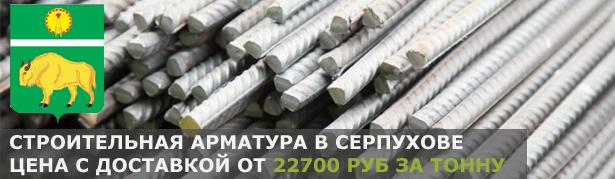 Купить строительную арматуру в Серпухове с доставкой
