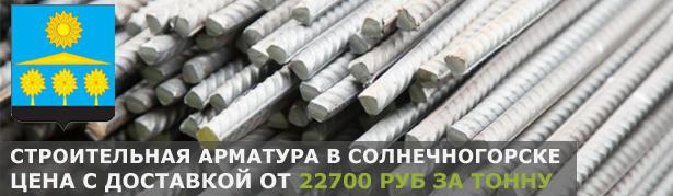 Купить строительную арматуру в Солнечногорске с доставкой