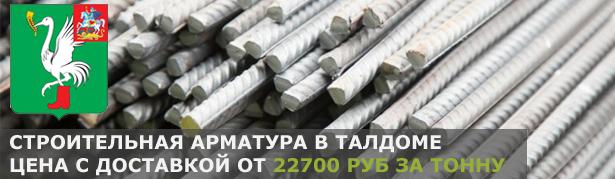 Купить строительную арматуру в Талдоме с доставкой