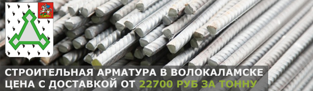 Купить строительную арматуру в Волоколамске с доставкой