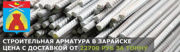 Купить строительную арматуру в Зарайске с доставкой