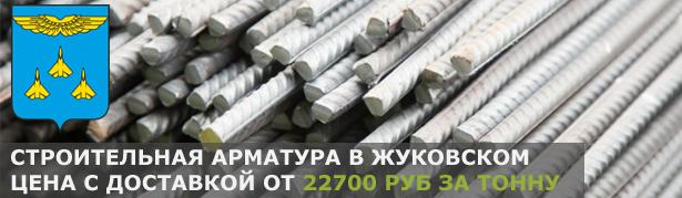 Купить строительную арматуру в Жуковском с доставкой
