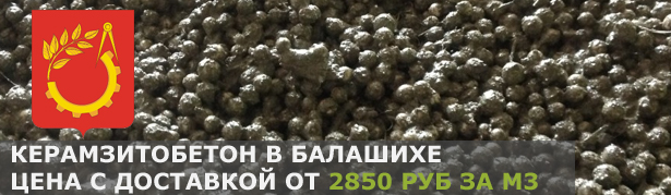 Купить керамзитобетон в Балашихе с доставкой. Выгодные цены