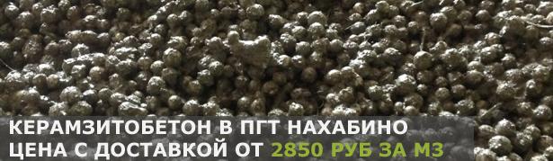 Купить керамзитобетон в пгт Нахабино с доставкой. Выгодные цены