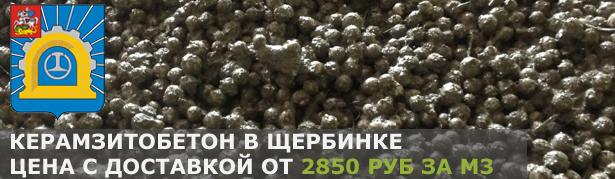 Купить керамзитобетон в Щербинке с доставкой. Выгодные цены