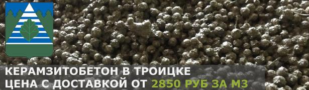 Купить керамзитобетон в Троицке с доставкой. Выгодные цены