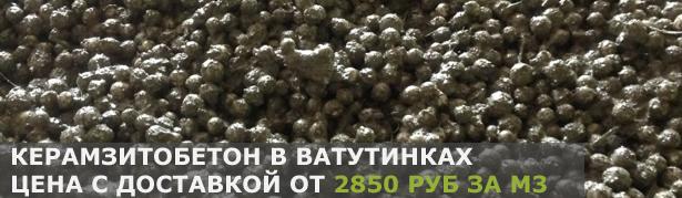 Купить керамзитобетон в Ватутинках с доставкой. Выгодные цены