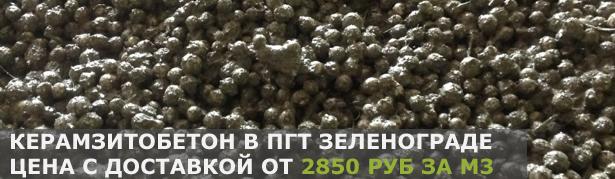 Купить керамзитобетон в Зеленограде с доставкой. Выгодные цены