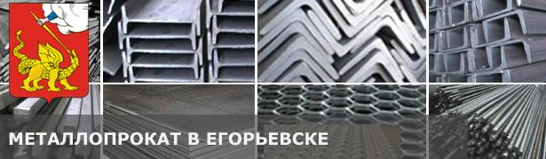 Купить металлопрокат в Егорьевске. Металлопрокат оптом и в розницу