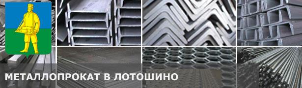 Купить металлопрокат в Лотошино. Металлопрокат оптом и в розницу