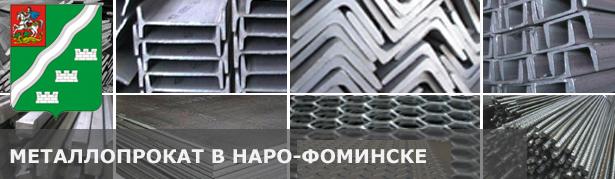 Купить металлопрокат в Наро-Фоминске. Металлопрокат оптом и в розницу