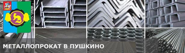 Купить металлопрокат в Пушкино. Металлопрокат оптом и в розницу