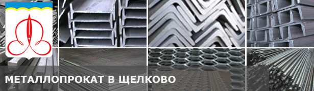 Купить металлопрокат в Щёлково. Металлопрокат оптом и в розницу