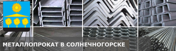 Купить металлопрокат в Солнечногорске. Металлопрокат оптом и в розницу