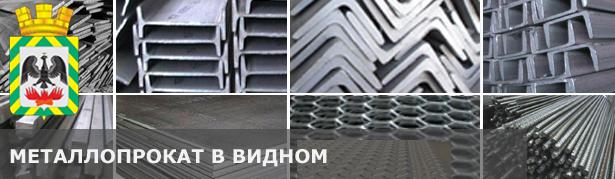 Купить металлопрокат в Видном. Металлопрокат оптом и в розницу