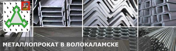Купить металлопрокат в Волоколамске. Металлопрокат оптом и в розницу