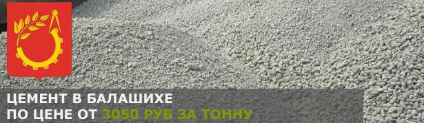 Купить цемент в Балашихе по низкой цене от производителя.