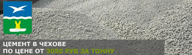 Купить цемент в Чехове по низкой цене от производителя.