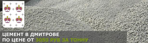Купить цемент в Дмитрове по низкой цене от производителя.