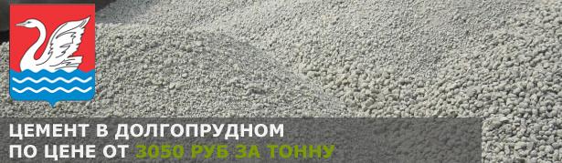 Купить цемент в Долгопрудном по низкой цене от производителя.