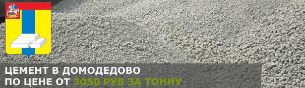 Купить цемент в Домодедово по низкой цене от производителя.