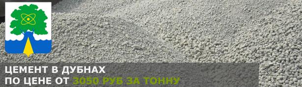 Купить цемент в Дубне по низкой цене от производителя.