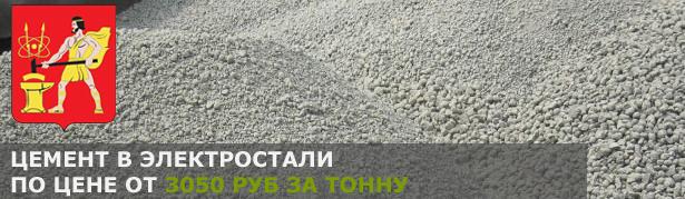 Купить цемент в Электростали по низкой цене от производителя.