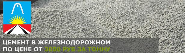 Купить цемент в Железнодорожном по низкой цене от производителя.