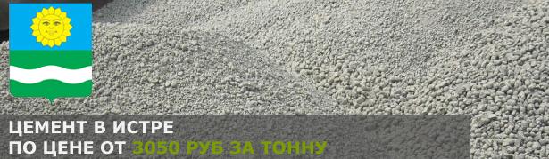 Купить цемент в Истре по низкой цене от производителя.